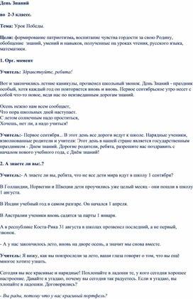 """Классный час """" День Победы"""""""
