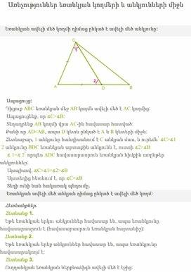 Առնչություններ եռանկյան կողմերի և անկյունների միջև