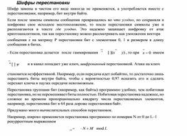 Шифры перестановки.docx