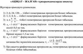 Қосымша 1_стартер