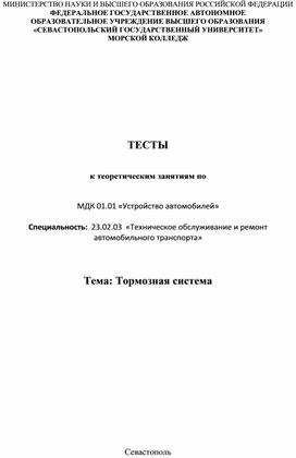"""Тестовые задания по теме """"Тормозная система"""""""
