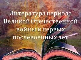 Великая Отечественная война в литературе:лучшие произведения о подвиге советского народа