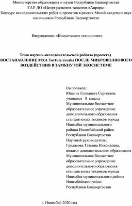 Тема научно–исследовательской работы (проекта) ВОСТАНАВЛЕНИЕ МХА Tortula ruralis ПОСЛЕ МИКРОВОЛНОВОГО ВОЗДЕЙСТВИЯ В ЗАМКНУТОЙ ЭКОСИСТЕМЕ