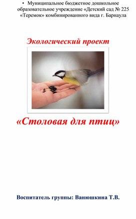 "Проект ""Столовая для птиц"""