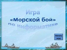 Презентация МОРСКОЙ БОЙ.pptx