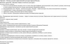 Предмет:  Основы духовно нравственной культуры народов России. Конспект урока №2  «Человек-творец и носитель культуры »