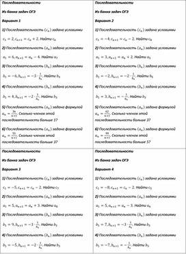 Последовательности в заданиях ОГЭ по математике