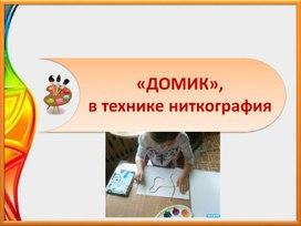 """Презентация к уроку по профильному труду """" Рисование нитками Домика"""""""