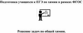 Решение задач по химии при подготовке к ЕГЭ.