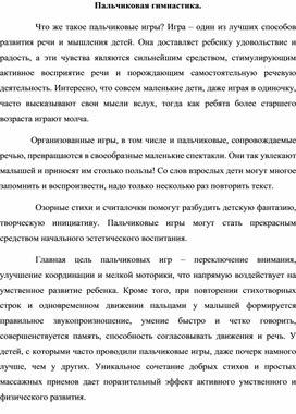 """""""Пальчиковая гимнастика"""""""