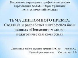 Презентация по информатике Создание и разработка интерфейса базы данных «Психолого-медико-педагогическая комиссия»