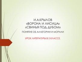 Басни Крылова.