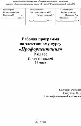 """Элективный курс для 9 класса """"Профориентация"""""""
