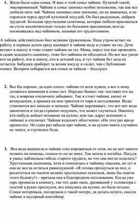 """Урок - размышление по сказке-притче Агафонова """"Равнодушие"""" (6 класс)"""