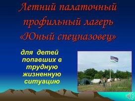Программа летнего палаточного профильного  военно-спортивного  лагеря  «Юный спецназовец»
