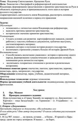 Урок истории .Владимир Святославович. Крещение Руси.