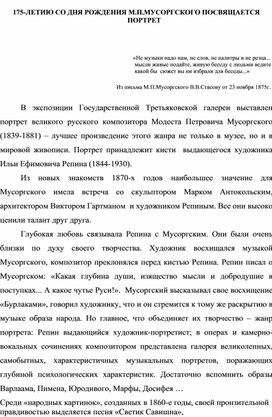 175-ЛЕТИЮ СО ДНЯ РОЖДЕНИЯ М.П.МУСОРГСКОГО ПОСВЯЩАЕТСЯ