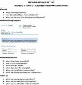 Карточка-задание по английскому языку на тему «NURSING DIAGNOSES: READINESS FOR ENHANCED COMFORT»