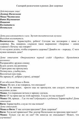 """""""День здоровья в доме творчества"""""""