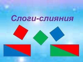 """Родительское собрание """"Слоги-слияния"""""""