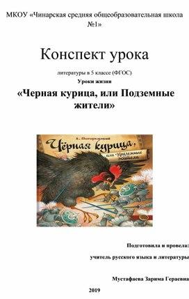 Литературы в 5 классе (ФГОС) Уроки жизни   «Черная курица, или Подземные жители»
