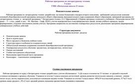 """Рабочая программа по литературному чтению УМК """"21 век"""" 3 класс"""