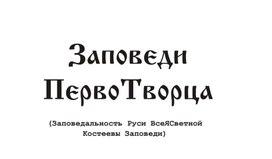 Введение. Заповеди ПервоТворца. Заповедальность Руси ВсеЯСветной. Костеевы заповеди