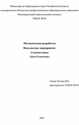 Методическая разработка внеклассного мероприятия по астрономии: Астровикторина «Дети Галактики» (1 курс техникума)