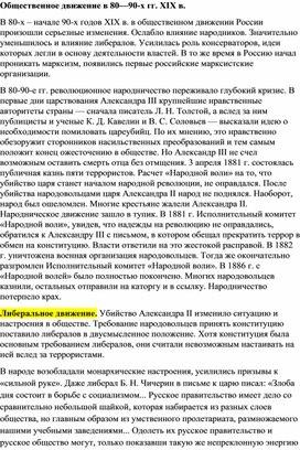 Общественное движение в 80—90-х гг. XIX в.