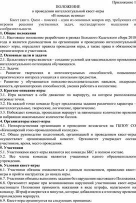 """Положение о проведении квест-игры """"В поисках истины"""""""