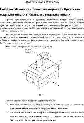 Практическая работа создание простых моделей модели социальной работы россия