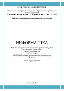 Информатике для специальности Туризм, Менеджмент, Библиотечно-информационная деятельность 2 часть