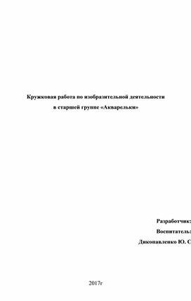 Kruzhkovaya_rabota_po_IZO_-_Akvarelki_-_starshaya_gruppa