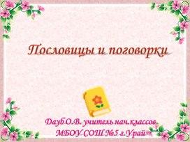 """Презентация по литературному чтению на тему """"Учим пословицы """" (3 класс, литературное чтение)"""