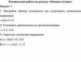 Контрольная работа по разделу «Основы логики» В7.docx