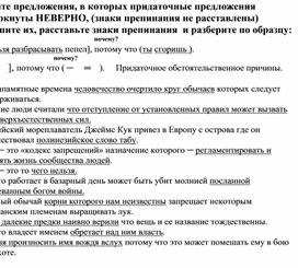"""Домашнее задание по теме """"Место придаточного в СПП"""""""