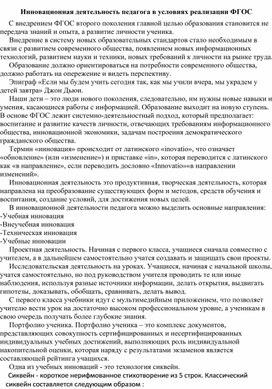 Инновационная деятельность педагога в условиях реализации ФГОС