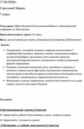 Урок музыки 6 класс. Образ ВОВ в симфонии №7 Шостаковича