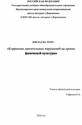 Доклад -«Коррекция двигательных нарушений на уроках физической культуры»