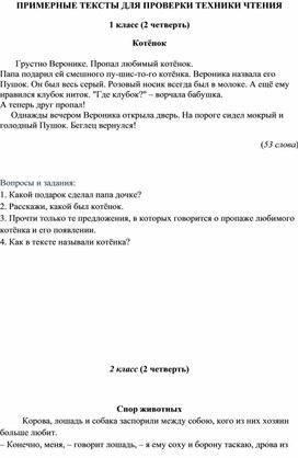 ПРИМЕРНЫЕ ТЕКСТЫ ДЛЯ ПРОВЕРКИ ТЕХНИКИ ЧТЕНИЯ 2 четверть