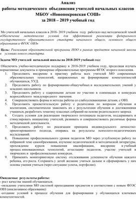 Анализ работы МО учителей начальных классов