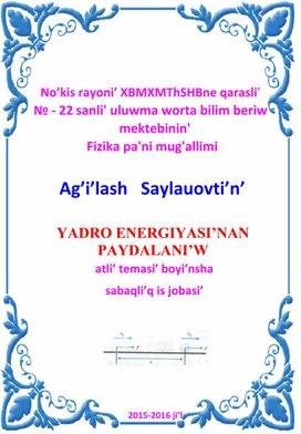 YADRO ENERGIYASI'NAN PAYDALANI'W