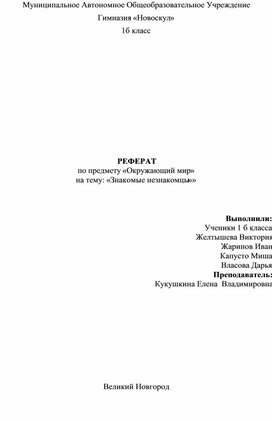 """Презентация и реферат на тему""""Знакомые незнакомцы"""""""