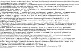 Рабочая программа + КТП родной русский язык 1-4 классы