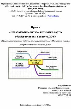 Проект    «Использование метода  интеллект-карт в образовательном процессе ДОУ»