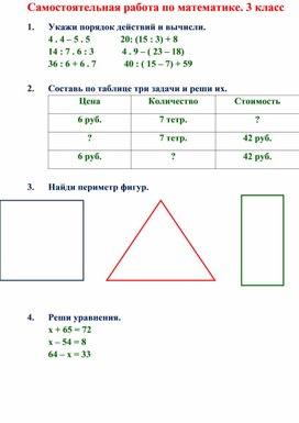 Самостоятельная работа по математике 3 кл