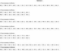 Сборник примеров для работы на уроках математики в 4 классе
