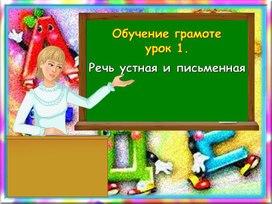 Обучение грамоте 1 урок