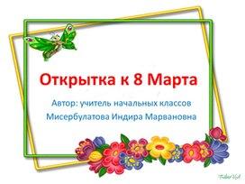 """Открытка к """"8 марта"""""""