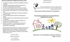 Рекомендации родителям по взаимодействию с агрессивными детьми